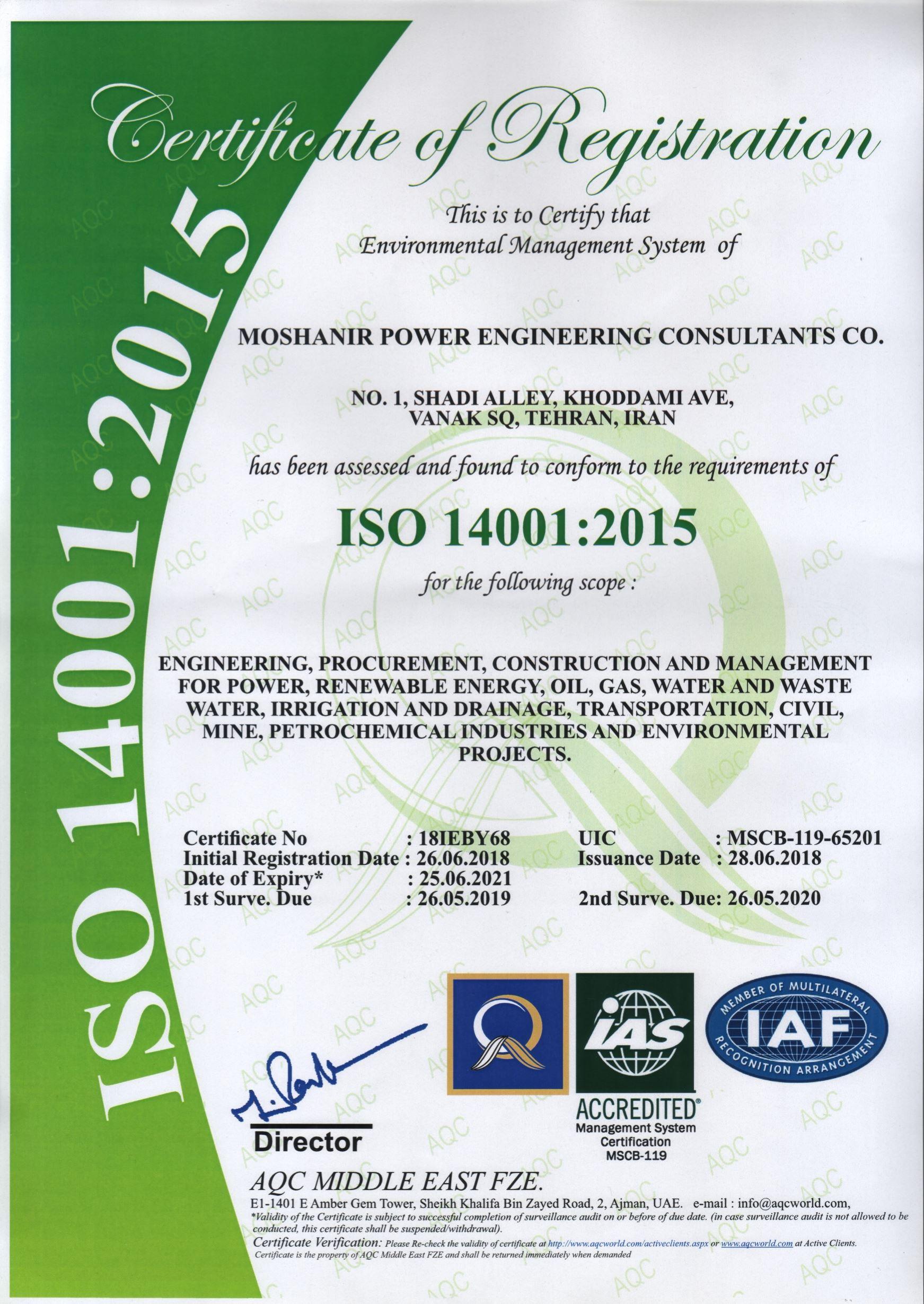 گواهینامه ISO۱۴۰۰۱:۲۰۱۵