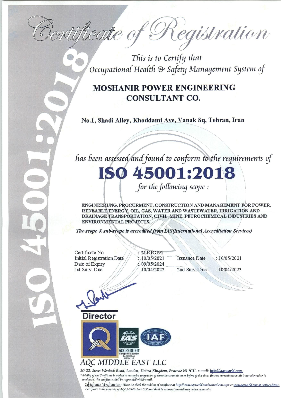گواهینامه ISO45001