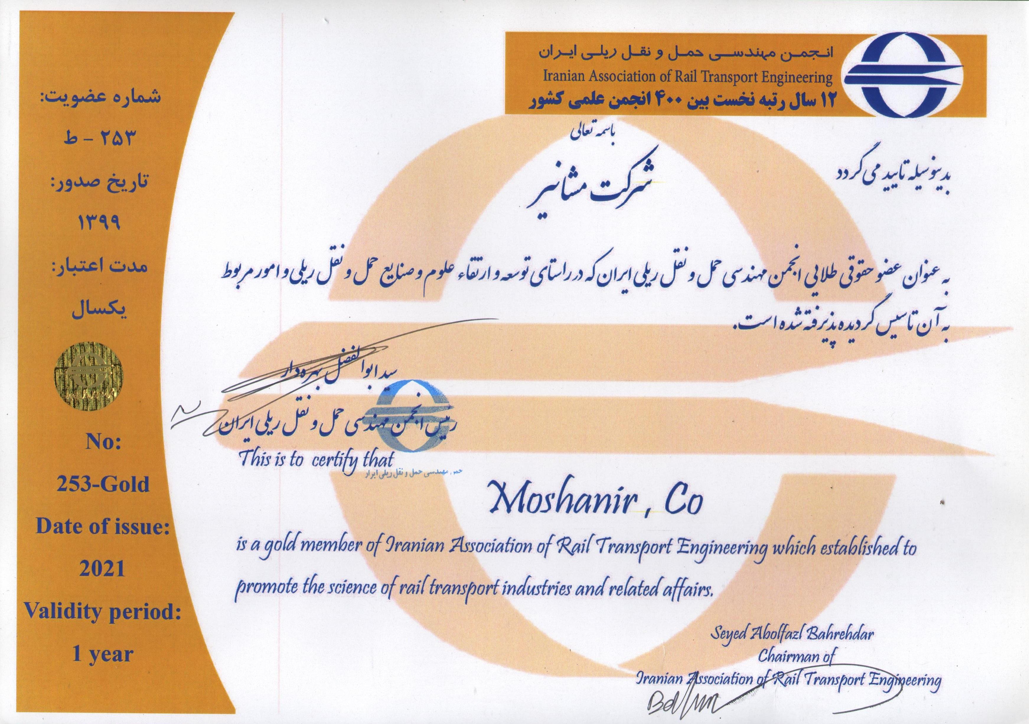 گواهی عضویت انجمن حمل و نقل ریلی