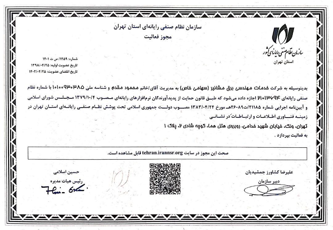 مجوز فعاليت مشانير در سازمان نظام صنفي رايانه اي کشور