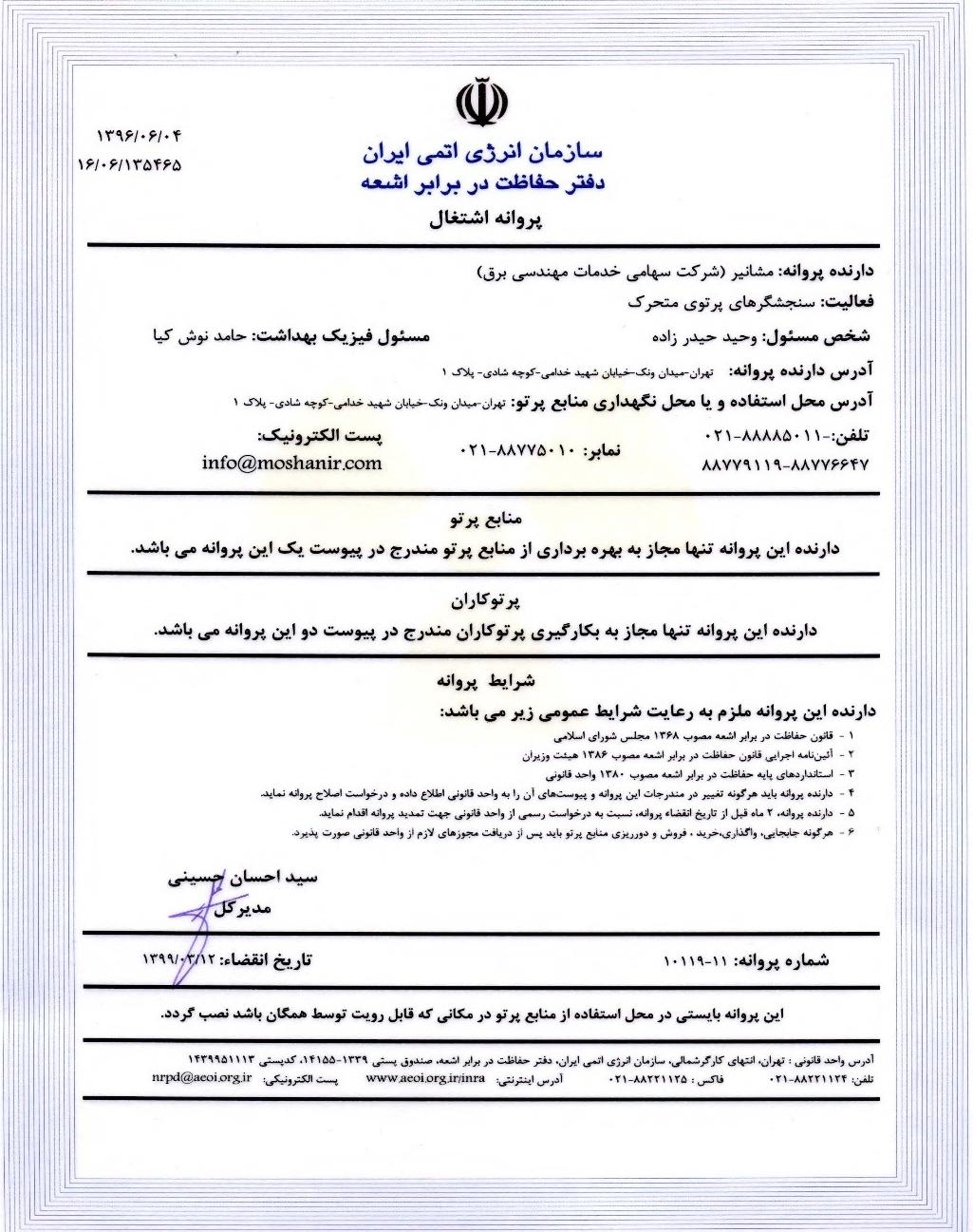 پروانه اشتغال استفاده از سنجشگرهای پرتوی متحرک از سازمان انرژی اتمی ایران